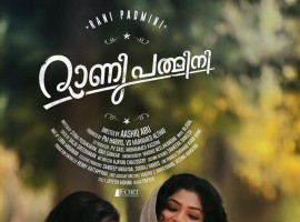 Aashiq Abu's 'Rani Padmini' stars  Rima Kallingal and Manju Warrier in the lead roles.