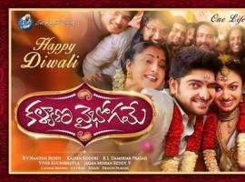 Kalyana Vaibhogame has been revealed as a Diwali treat for the Telugu audience on 11 November. Kalyana Vaibhogame is an upcoming Telugu film written and directed by BV Nandini Reddy and Produced by KL Damodar Prasad the film. Naga Shourya and Malvika Nair in the lead role.