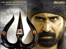 South Indian Actor Vijay Antony's Pichaikaran First Look Poster.