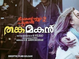 Thangamagan is an upcoming Malayalam film directed by Velraj and Produced by actor Dhanush. Samantha and Amy Jackson in the female lead role.