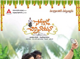 Nagarjuna's upcoming movie Soggade Chinni Nayana First Look Poster.