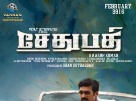 Vijay Sethupathi's upcoming tamil movie Sethupathi First Look Poster.