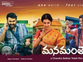 Manamantha is an upcoming Indian Telugu-Malayalam bilingual family drama film directed by Chandra Sekhar Yeleti and produced by Sai Korrapati under the Varahi Chalana Chitram banner. The film stars Mohanlal, Gautami and Viswant in the lead roles, while Urvashi, S. P. Balasubrahmanyam, Gollapudi Maruti Rao, Naresh, Nedumudi Venu, Paruchuri Venkateswara Rao, Joy Mathew, P. Balachandran, Vennela Kishore and Nassar appear in the supporting role. The film was officially launched on 29 November 2015 in Hyderabad, and principal photography commenced on the following day. Music composed by Mahesh Shankar.
