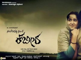 Kabir is an upcoming Kannada movie directed by Narendra Babu of Kabbadi fame. Actor Shiva Rajkumar plays in the lead role.