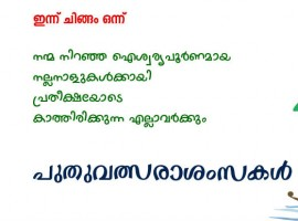 Chingam is the first month of Malayalam calender. Here is the Malayalam New Year: Chingam 1 Quotes, wishes, Picture Greetings.