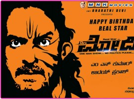 Real Star Upendra's new movie Dr Modi first look poster revealed on the occasion of Prime Minister Narendra Modi's birthday on 17th September. Dr Modi is an upcoming Kannada movie directed by Auto Raja fame Udaya Prakash and produced by Bharathi Devi under the MNK movies banner.