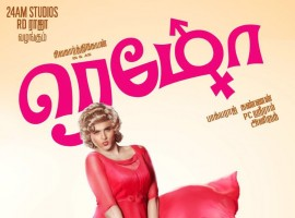 Remo is an upcoming Tamil movie directed by Bhagyaraj Kannan and produced by R. D. Raja under the Escape Artists Motion Pictures banner. The movie stars Sivakarthikeyan and Keerthy Suresh in the lead role, while Sathish, K. S. Ravikumar, Saranya Ponvannan, Nannkadavul Rajendran, Yogi Babu and Nareyn appear in the supporting role.