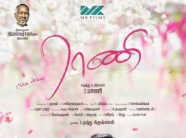 Rani is an upcoming Tamil movie directed by S Bani. The songs and background score for the film are composed by Ilayaraja. The film stars Dhanshika is playing the lead role in the movie.
