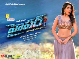 Actor Ram Pothineni took to micro-blogging site Twitter to reveal the first look of the film by tweeting: