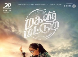 Actress Jyothika's next Tamil outing, in which she plays a documentary filmmaker, has been titled
