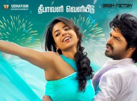 Kadalai is an upcoming Tamil comedy film directed by P. Sagayasuresh and produced under the Udhayam Entertainment banner. The film stars Ma Ka Pa Anand and Aishwarya Rajesh in the lead role, while Ponvannan, John Vijay and Yogi Babu appear in the supporting role. The songs and background score for the film are composed by C.S. Sam.