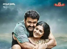 Mohanlal's Manyam Puli first look posters. Directed by Vysakh and Music composed by Gopi Sunder. Pulimurugan Malayalam movie dubbed in Telugu as Manyam Puli.