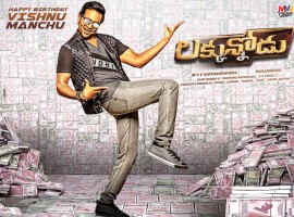 Manchu Vishnu, Hansika Motwani's Lakkunnodu first look poster is out. Directed by Rajkiran of Geethanjali and Tripura fame.