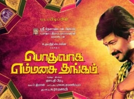 Actor Udhayanidhi Stalin's Podhuvaga En Manasu Thangam first look poster is out.