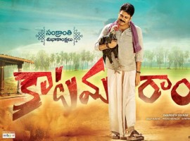 Katamarayudu is an upcoming Telugu movie directed by Kishore Kumar Pardasani and produced by Sharrath Marar. The film stars Pawan Kalyan and Shruti Hassan in the lead role, while Sharwanand, Kamal Kamaraju, Ajay, Siva Balaji, Ali and Rao Ramesh appear in the supporting role.