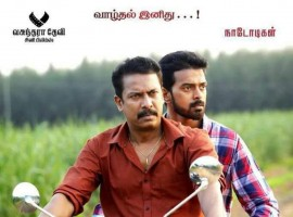 Thondan is an upcoming Tamil action drama film written, directed by Samuthirakani and produced by R. Manikandan. Starring Vikranth, Samuthirakani and Sunaina in the lead role.
