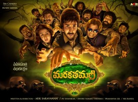 Marakathamani is an upcoming Telugu movie starring Aadhi Pinisetty in the lead role.