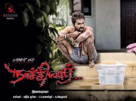 Naachiyar is an upcoming Tamil movie directed by Bala. Starring GV Prakash and Jyothika in the lead role.