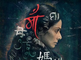 The much-awaited first look of Sridevi's upcoming film, Mom is out. Directed by Ravi Udyawar and produced by Boney Kapoor. Akshay Khanna, Abhimanyu Singh, Nawazuddin Siddiqui and Vikas Verma played the other prominent roles in the movie.