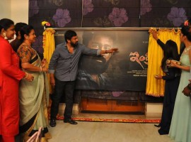Actor Chiranjeevi launches Vijay Antony's Indrasena first look poster.