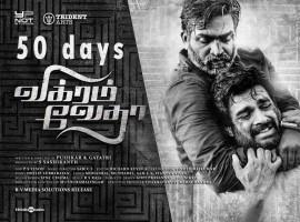 Tamil crime thriller