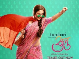 Vidya Balan's Tumhari Sulu teaser poster.