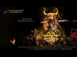 Oru Nalla Naal Paathu Solren is an upcoming Tamil comedy drama movie written and directed by Arumuga Kumar. Vijay Sethupathi and Gautham Karthik appear in the lead roles, while Niharika Konidela and Ramesh Thilak appears in the supporting role.