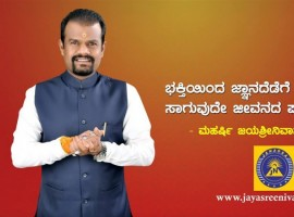 1 Jayasreenivasan