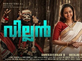 Villain is an Malayalam crime thriller film written, directed by B Unnikrishnan and produced by Rockline Venkatesh.