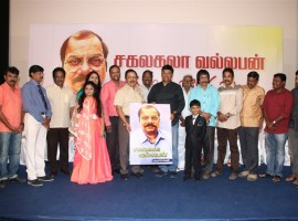 Sagalakala Vallaban book launch event held at Chennai. Celebs like Sivakumar, K Bhagyaraj, Rajesh, Perarasu, TJ Gnanavel and others graced the event.