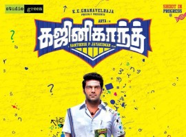 South Indian actor Suriya took to micro-blogging site Twitter to reveal the First look poster of the film by tweeting: Here is the First Look of #GhajiniKanth @arya_offl Wishing you all happiness bro!! @sayyeshaa @santhoshpj21 @kegvraja @balubm @editor_prasanna ????.