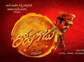 Check out first look poster of Telugu movie Roshagadu directed by Ganeshaa.