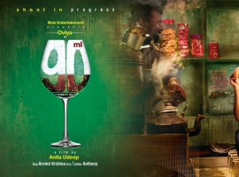 Film Maker Anita Udeep took to micro-blogging site Twitter to reveal the first look of the film by tweeting: