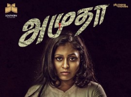 Amutha is an upcoming psychological-thriller Tamil film written & directed by PS Arjun starring Sriya Sree.