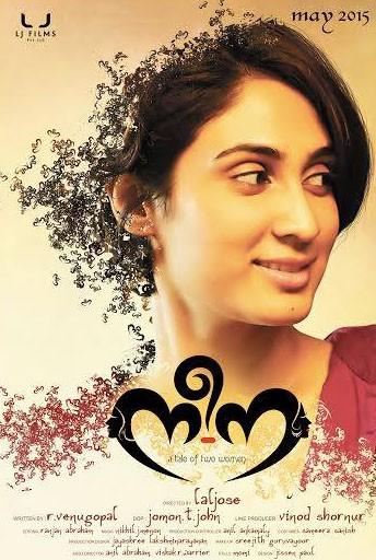 Neena Movie Poster,Neena,malayalam movie Neena,Neena movie pics,Neena movie stills,Neena movie photos,Vijay Babu,Deepthi Sathi,Ann Augustine,malayalam movie Neena pics,malayalam movie Neena stills