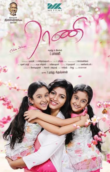 Dhanshika,Dhanshika as Rani,Rani First Look poster,Rani First Look,Rani poster,Rani movie poster,Tamil movie Rani,Ilayaraja