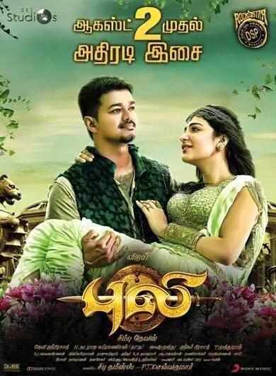 Puli Audio Launch Poster,Puli Audio Launch,Puli,tamil movie Puli,Ilayathalapathy Vijay,Vijay,Hansika Motwani,shruthi hassan,Puli  Poster,Puli movie Poster