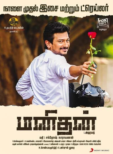 Udhayanidhi Stalin,Manithan first look poster,Manithan first look,Manithan poster