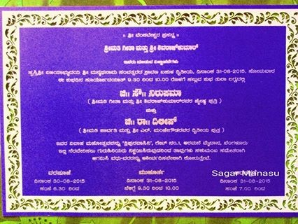 Shivarajkumar,Shivarajkumar daughter Wedding Invitation,Shivarajkumar daughter Nirupama's Wedding Invitation Card,Nirupama Wedding Invitation Card,Wedding Invitation Card,marriage Invitation Card
