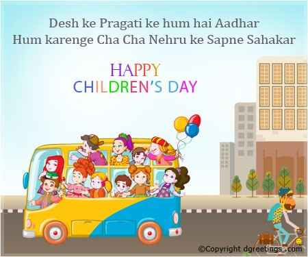 Children's Day is celebrated on November 14 in India.