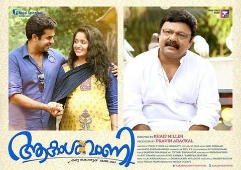 Kavya Madhavan,Kavya Madhavan films,Akashavani,Akashavani film,Akashavani film still,AkashVani film,AakashVani film