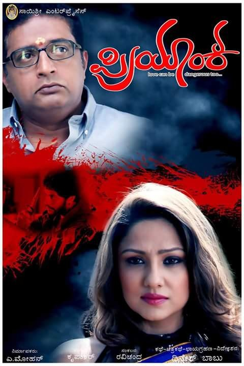 Priyanka Upendra,Priyanka,Priyanka Upendra's Priyanka movie poster,Priyanka movie poster,Priyanka movie review,Priyanka review,Kannada movie Priyanka,Upendra