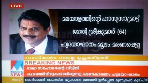 Jagathy Sreekumar death hoax