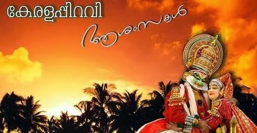 Happy Kerala Piravi 2016