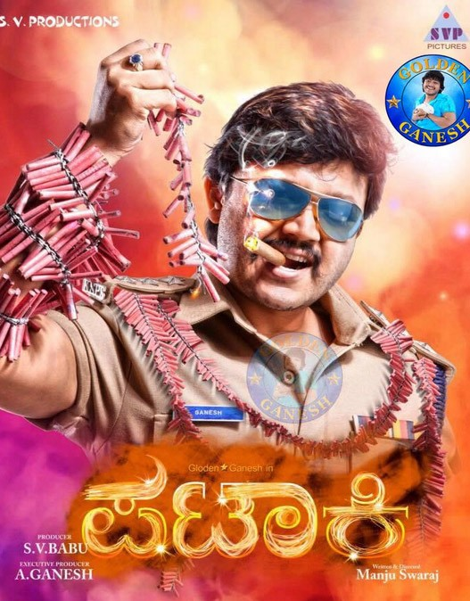 Pataki First Look,Pataki First Look poster,ganesh,golden star ganesh,Pataki poster,Pataki movie pics,Pataki movie images,Pataki movie photos,Pataki movie stills,Pataki movie pictures