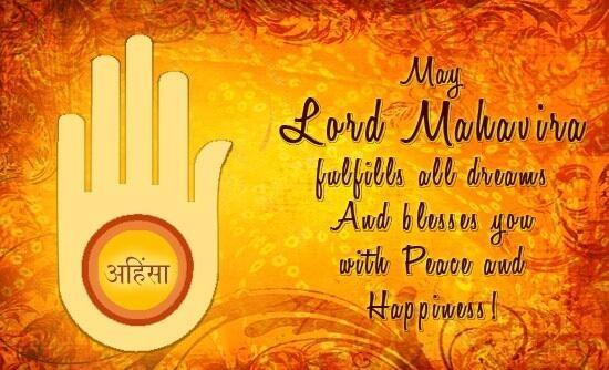 Mahavir Jayanti,happy Mahavir Jayanti,Mahavir Jayanti messages,Mahavir Jayanti wishes,Mahavir Jayanti 2016,mahavir jayanti,Mahavir Jayanti quotes,Mahavir Jayanti greetings