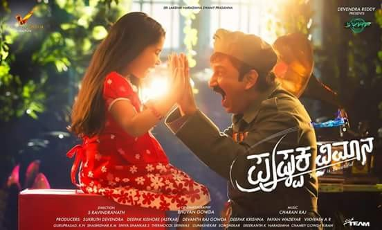 Pushpak Vimana,Pushpak Vimana first look poster,Pushpak Vimana poster,Pushpak Vimana first look,Ramesh Aravind,Ramesh Aravind new movie,Ramesh Aravind new film