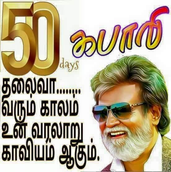 Rajinikanth,superstar rajinikanth,Kabali,kabali 50 days,Kabali 50 days poster,Kabali poster,radhika apte