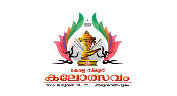 56th Kerala State School Youth Festival