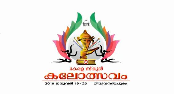 56th Kerala State School Youth Festival